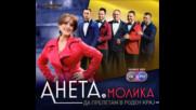 Da preletam v roden kraj - Aneta i Molika - Audio 2016 - Senator Music Bitola