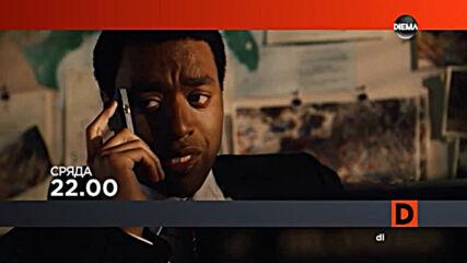 """""""2012"""" на 18 ноември, сряда от 22.00 ч. по DIEMA"""