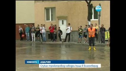 Спукан тръбопровод наводни къщи в Благоевград - Новините на Нова