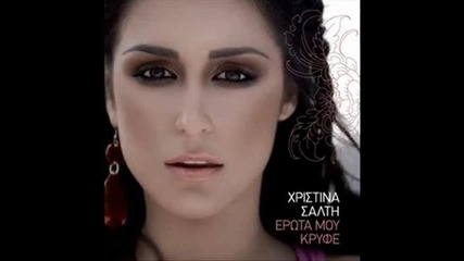 Xristina Salti - Fyge