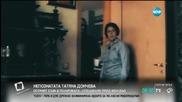 В спалнята на Татяна Дончева