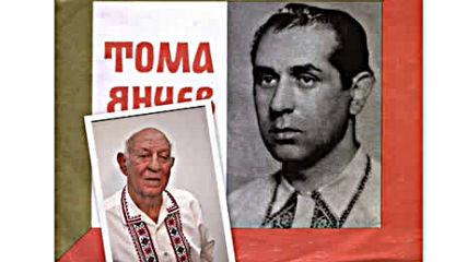 Тома Янчев - викалай Станка Меджия
