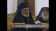 Избор на доростолски митрополит