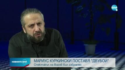 """Мариус Куркински поставя """"Двубой"""" от Вазов в Народния театър"""