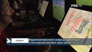 Видеоповторенията може да дебютират в българския футбол през август