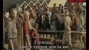 Наричат ме света троица (1970) - бг субтитри Част 2 Филм