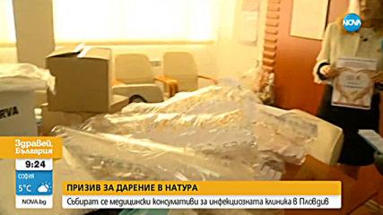 Даряват медицински консумативи за инфекциозната клиника в Пловдив