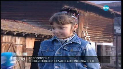 Конни надбягвания на Тодоровден в Копривщица