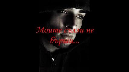 Kiss me - Plache sarce (prevod)