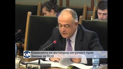 Комисията по вътрешна сигурност прие Закона за НСО