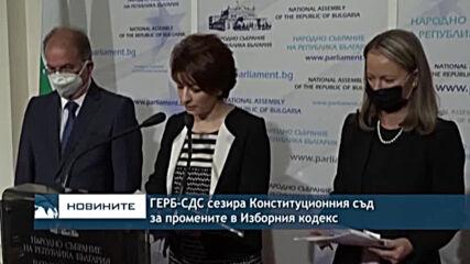 ГЕРБ-СДС сезира Конституционния съд за промените в Изборния кодекс