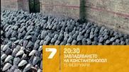 Завладяването на Константинопол, 15 февруари, 20:30