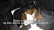 Любим - Jim Brickman & Martina Mcbride - превод