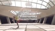 Танцът те предизвиква! // Танцуваща София 2.0