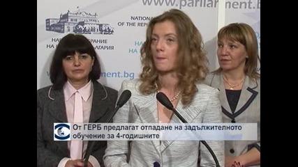 ГЕРБ внесе в Народното събрание проекта за Закон за народната просвета
