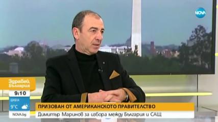 Димитър Маринов за избора между САЩ и България