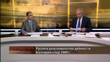 """""""Документите"""" с Антон Тодоров – 21.09.2019 (ЧАСТ 4)"""