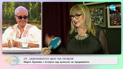 """Марги Хранова с истории зад кулисите на предаването """"Забраненото Шоу на Рачков"""" - """"На кафе"""""""