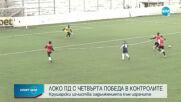 Спортни новини (27.01.2021 - централна емисия)