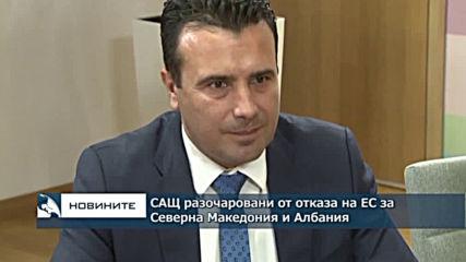 Емисия новини 08.00ч. - 19.10.2019