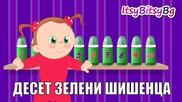 Десет зелени шишенца - детска песничка (бг аудио) hd