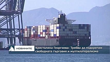 Кристалина Георгиева: Страните трябва да подкрепят свободната търговия и мултилатерализма