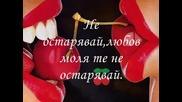 Не остарявай любов - Михаил Белчев