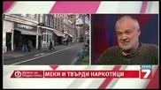 Меки и твърди наркотици - Въпрос на гледна точка с д-р Юлиян Караджов