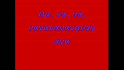 Sotis Volanis - Thelo na do [ Превод ]