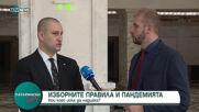 """""""Патарински Live: Изборните правила и пандемията"""