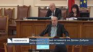 Парламентът прие оставката на Делян Добрев като народен представител
