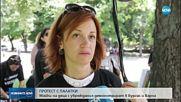 Протест в Бургас в подкрепа на децата с увреждания