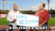 К'во става в ЦСКА?