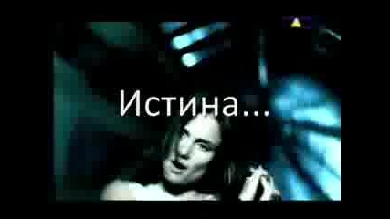 Sash feat. Tina Cousins misterious times Превод