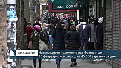 Извънредното положение във Франция до 16 февруари, нов рекорд от почти 45 500 заразени за ден