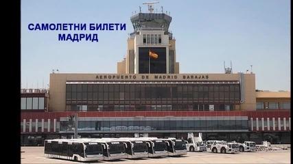 Мадрид - резервирай самолетни билети