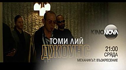 """""""Механикът: Възкресение"""" на 17 юли от 21.00 ч. по KINO NOVA"""