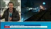 Стотици бежанци блокирани между Гърция и Македония