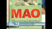 Денят започва с култура 'мао - Непознатата история' | 1 април 2013