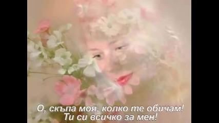 Ти си всичко за мен - Нийл Седака _превод_