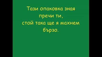 Елена - Под Прикритие.wmv