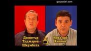 Блиц - Димитър Туджаров-Шкумбата и Николай Кипчев