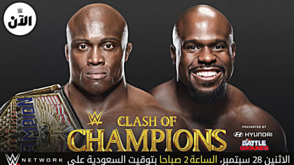 نزالات عرض كلاش أوف تشامبيونز وكيفية المشاهدة – WWE الآن