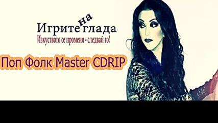 Антонина - Игрите на глада Master Cdrip
