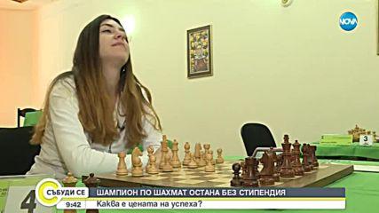 Шампион по шахмат остана без стипендия