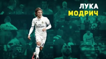 Лука Модрич - героят от Световното първенство в Русия 2018