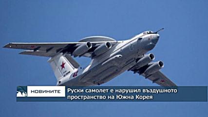 Руски самолет наруши въздушното пространство на Южна Корея