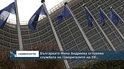 Българката Мина Андреева оглавява службата на говорителите на ЕК