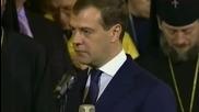 Реч на Медведев при интронизацията на патриарх Кирил. 01.02.2009