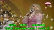 ® Бг Превод - Сузана Йованович - Твоят Поглед ®